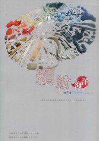 繽紛海洋:國立海洋科技博物館新建工程公共藝術成果專輯/