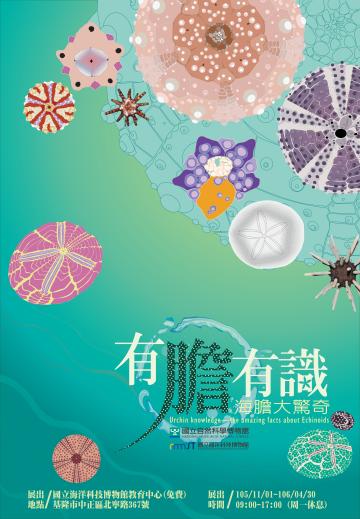 「有膽有識—海膽大驚奇」特展海報