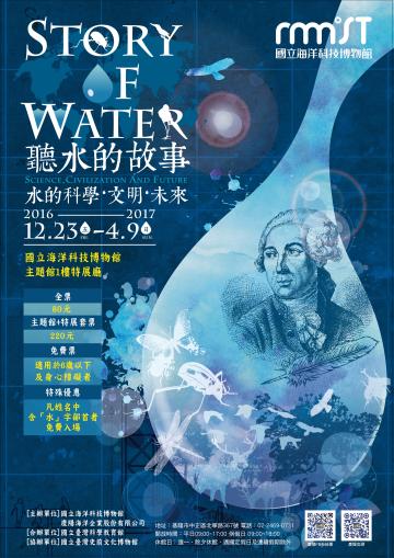 聽水的故事特展海報