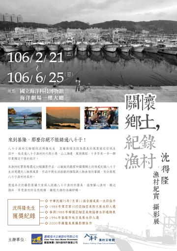 關懷鄉土,紀錄漁村─沈得隆漁村紀實攝影展海報