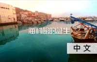開新視窗,一個博物館的誕生 籌建紀錄影片(中文版/TW)