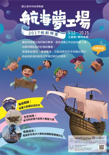 開新視窗,航海夢工場-2017帆船特展海報