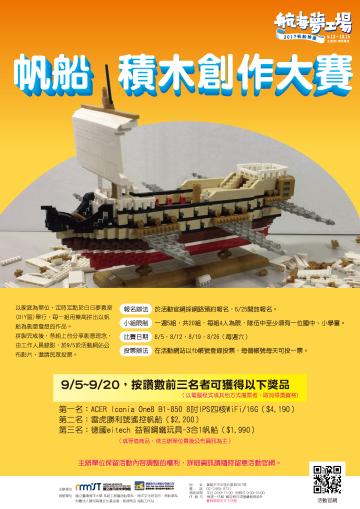 開新視窗,創意積木帆船創作大賽