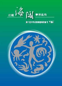 國立海洋科技博物館籌建專刊首部曲(絕版)/