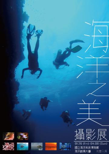 「海洋之美」攝影展