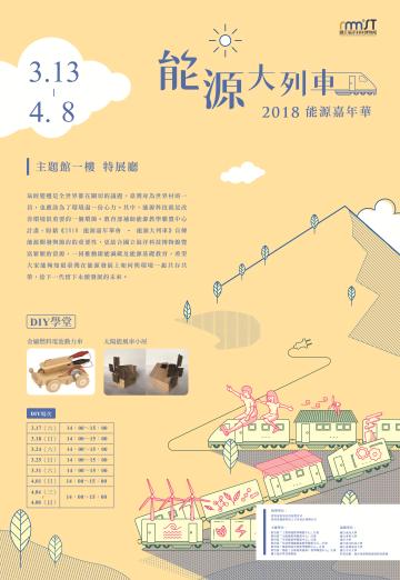 能源大列車-2018能源嘉年華會