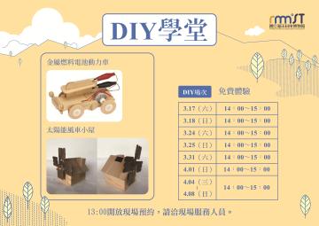 DIY學堂