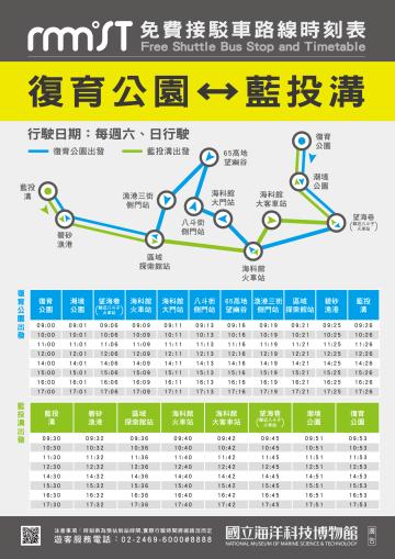 開新視窗,免費接駁車路線時刻表(107.9.1起適用)