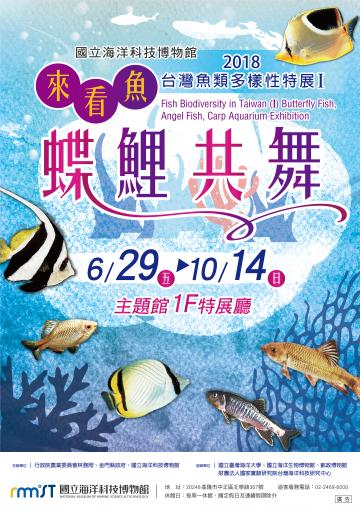 開新視窗,來看魚~蝶鯉共舞--台灣魚類多樣性特展I