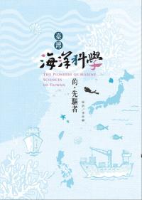 臺灣海洋科學的先驅者