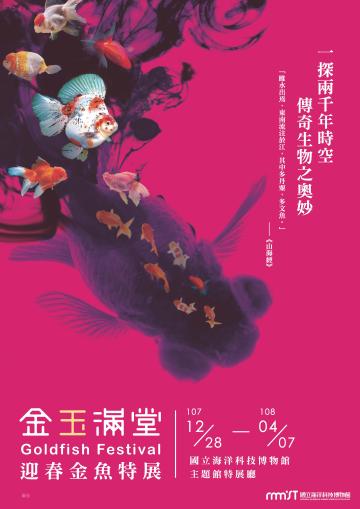 金玉滿堂-迎春金魚特展~即將揭幕,敬請期待
