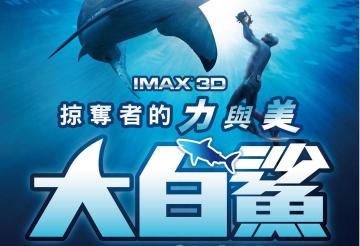 【影片上映】海洋劇場-大白鯊影片1/20(日)精彩鉅獻