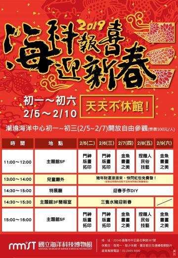 開新視窗,2019春節活動表