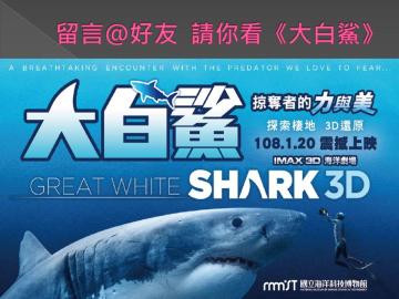 【3月】留言@好友 請你看《大白鯊》