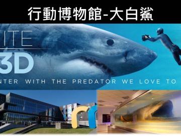 行動博物館-《大白鯊》主題展