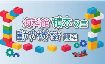 海科館積木教室-動力機械課程