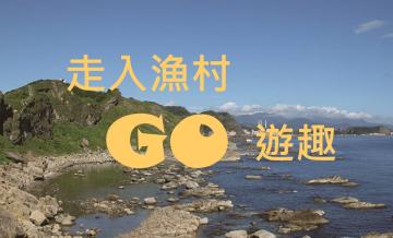 海科館-走入漁村GO遊趣