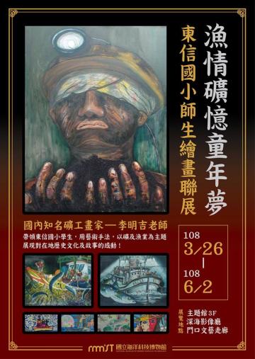 漁情礦憶童年夢-東信國小師生繪畫聯展