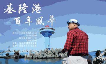 [講座] 基隆港百年風華|講師:基隆港務局 莊耀輝