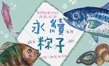 6/7永續海鮮大冒險-海鮮粽子DIY
