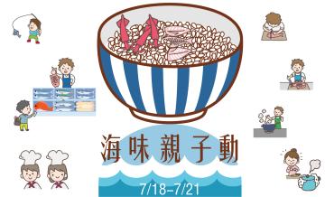 |暑期營隊| 海味親子動夏令營-2019海科館「海洋FUN暑假」系列營隊