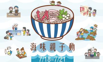 海科館-海味親子動夏令營