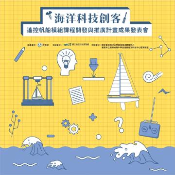 遙控帆船模組課程開發與推廣計畫成果發表會