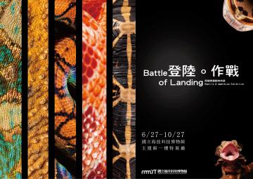 108/06/27-108/10/27 登陸。作戰 - 兩棲爬蟲動物特展