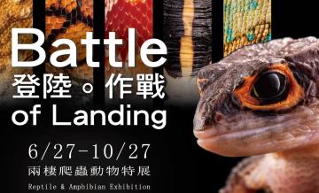 登陸。作戰 - 兩棲爬蟲動物特展