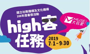 海科館-high客任務Muse 大玩家集章活動