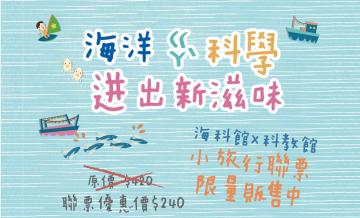 海科館/科教館-海洋ㄍㄚˋ科學迸出新滋味