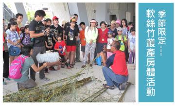 海科館-軟絲竹叢產房工作假期季節限定體驗活動