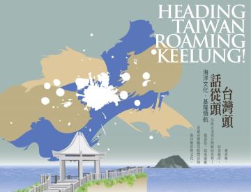 第25屆新台灣史研習營:台灣頭、話從頭--海洋文化、基隆領航