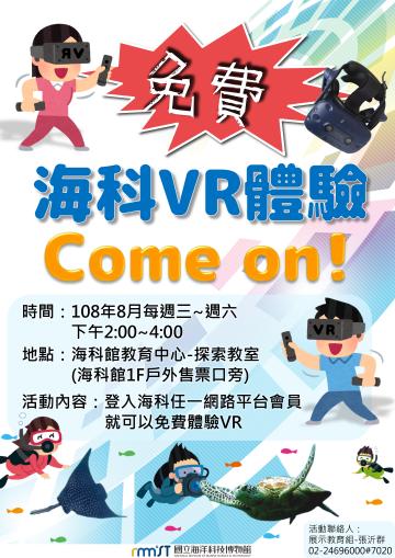 開新視窗,免費VR體驗活動