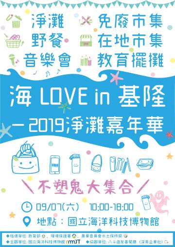 開新視窗,海Love in基隆---2019淨灘嘉年華/不塑鬼大集合_海報