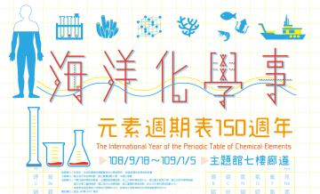『海洋化學事』特展(展期:2019/09/18-2020/01/05)