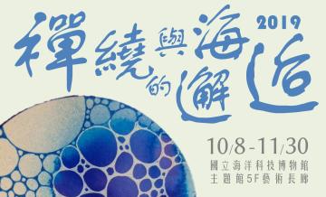 108/10/8-11/30禪繞與海的邂逅