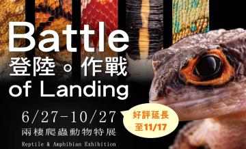 108/6/27-11/17登陸。作戰 - 兩棲爬蟲動物特展