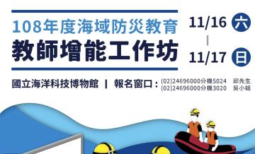 海科館-108年度海域防災教育教師增能工作坊