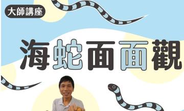 海科館-11/22杜銘章教授海蛇面面觀大師講座