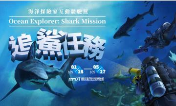 109/01/17-5/17海洋探險家-追鯊任務互動體驗展