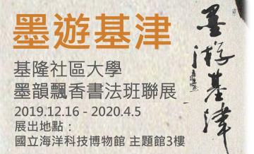 109/12/16-109/4/5墨遊基津墨韻飄香書法班聯展