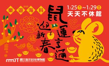 海科館-「樂遊海科。鼠運亨通迎新春」春節系列活動
