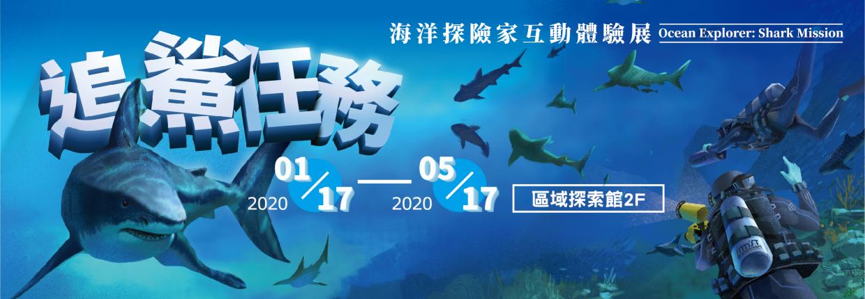 海洋探險家-追鯊任務互動體驗展
