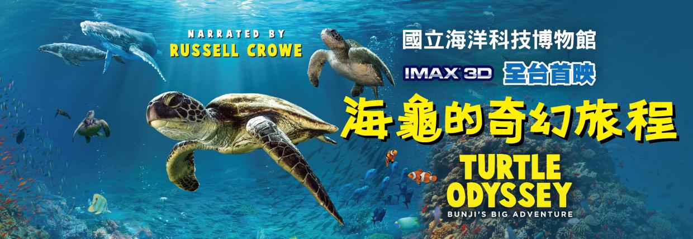 海洋劇場新片「海龜的奇幻旅程」1/25上映