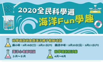 海科館-2020全民科學週-海洋Fun學趣