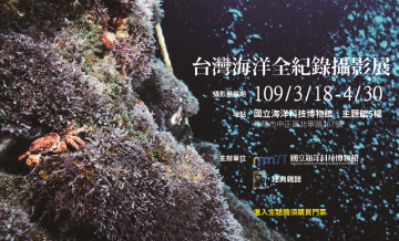 109/03/18-109/04/30 台灣海洋全紀錄攝影展