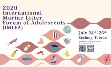 海科館-2020國際青年海廢論壇摘要徵求