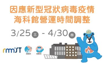 海科館-3/25-4/30因應新型冠狀病毒疫情館區營運時間調整
