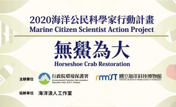 海科館-海洋公民科學家:無鱟為大